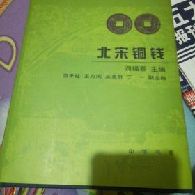 北宋铜钱 中国钱币丛书
