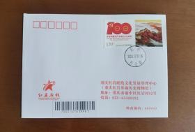重庆红岩联线公函封,重庆1127红岩烈士殉难地重庆烈士墓2021年7月1日日戳。