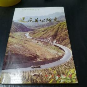 延庆县公路史
