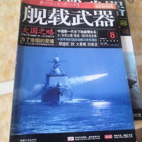 舰载武器 2008.8