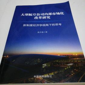 大型航空公司内部市场化改革研究 : 新制度经济学视角下的思考