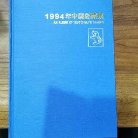 1994年中国邮票集