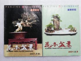 花木盆景2001.7.B、8.B盆景赏石版(两本合售)