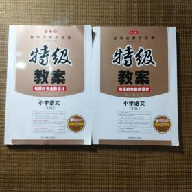 特级教案与课时作业新设计 二年级语文 上册下册 人教版