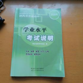 2020年陕西省普通高中学业水平考试说明