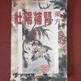 《壮阳补肾药方》嵩山居士 著 /花城出版社 私藏 书品如图.