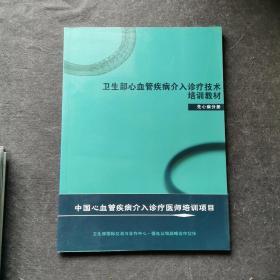卫生部心血管疾病介入诊疗技术培训教材先心病分册