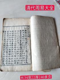 清代【周易大全一】一本 老宣纸字迹清晰  保存完整  有研究和收藏价值 包老包真