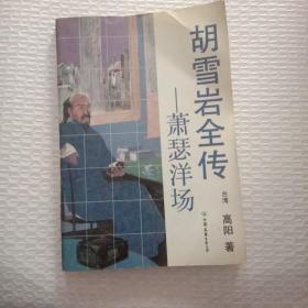 萧瑟洋场:胡雪岩全传.第4集