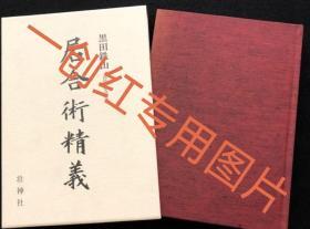 绝版正版 居合术精义 日文版黑田铁山 日本剑道