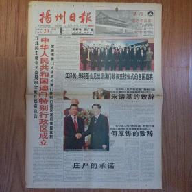 扬州日报1999年12月20日下午版 澳门回归纪念报纸