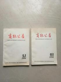 《商标公告》1994年43和48两本合售