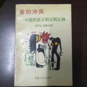 《善的冲突 中国历史上的义利之辨》dwdb3