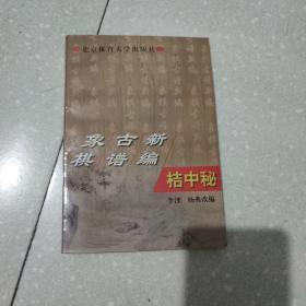 象棋古谱新编--桔中秘