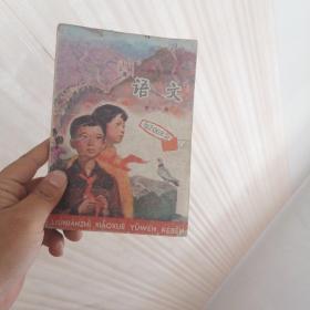六年制小学课本(试用本) 语文 第十册  十一册 十二册/3册