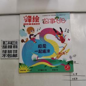 锋绘 故事飞船 和龙一起摇滚  3-6岁  亲子共读   2018.01(上)