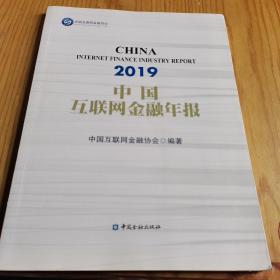 2019中国互联网金融年报