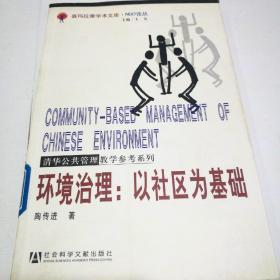 环境治理:以社区为基础——NGO论丛