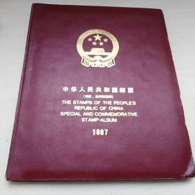 中华人民共和国邮票(纪念,特种邮票册)1987