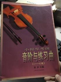 小提琴考级 音阶与练习曲(1-4级)
