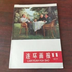 连环画报(1977年,第11期)
