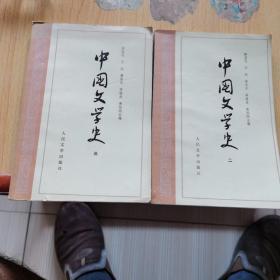 中国文学史:二:三合售