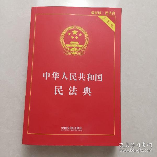 中华人民共和国民法典 2020年6月新版