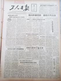 原版报纸 4开4版   工人日报  1957年8月8日 反右
