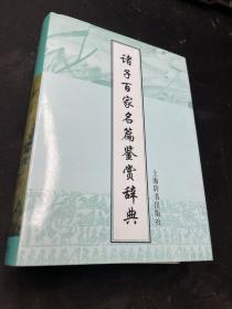 文学鉴赏辞典:诸子百家名篇鉴赏辞典(第2版)