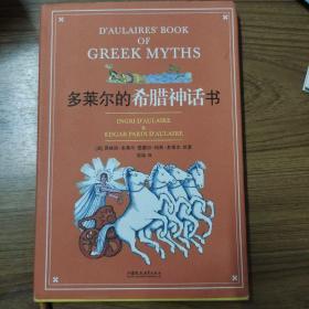 多莱尔的希腊神话书