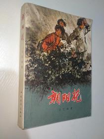 朝阳花1961年版