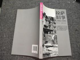 拉萨旧事(1944-1949)【内少量划线】