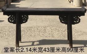 堂案~ 木质:柞木 长2.14米宽43厘米翘头高99厘米 年代:清代 独板