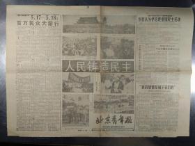 北京青年报 1989年5月19日(原报一张 )