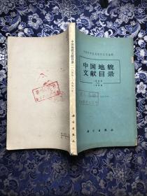 中国地貌文献目录1855-1958