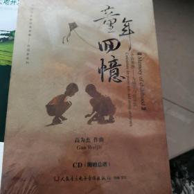 童年回忆(CD 附总谱) 高为杰 亚马逊中国 【全新 未开封】