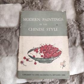 MODERN PAINTINS IN THE CHINESE STYLE 白石