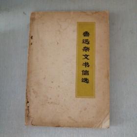 鲁迅杂文书信选(无扉页水印)