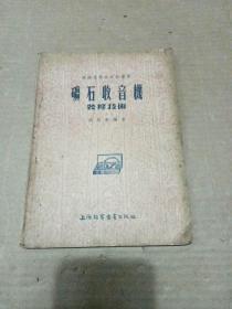 矿石收音机装修技术(55年1版1印)品见图