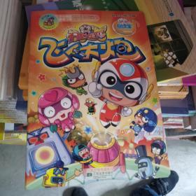 易读宝童年有声系列·开心宝贝电视动画美绘本:飞人大炮
