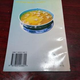 家常美味汤谱