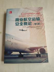商业航空运输安全概论(第5版)