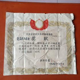 1956年定襄县爱过卫生运动委员会奖状,主任委员王选英
