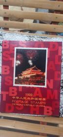 1999年邮票年册