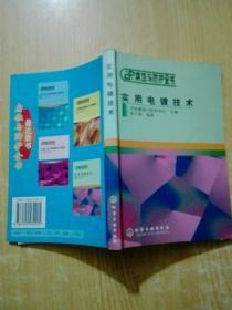 腐蚀与防护全书:实用电镀技术(有划线)