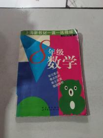上海新教材一课一练精编 8年级数学