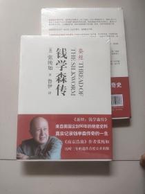 蚕丝:钱学森传【未开封】