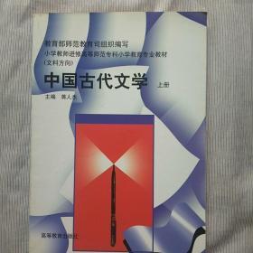 中国古代文学(上册)