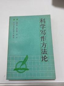 科学写作方法论【37层】