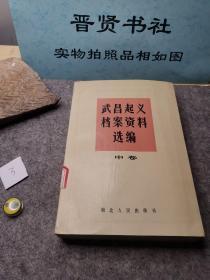武昌起义档案资料选编(中卷一版一印)